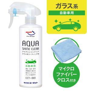 AZ CCT-001 自動車用 ガラス系コーティング剤 アクアシャイン クリア 300ml|azoil