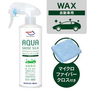 AZ CCT-002 自動車用 ワックスコーティング剤 アクアシャイン シルク 300ml|azoil