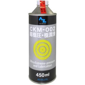 AZ CKM-002  超極圧 極潤滑 オイル 450ml/超浸透防錆潤滑剤/超極圧潤滑剤