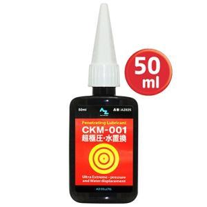 (お一人様1個限り/メール便で送料無料)AZ CKM-001 超極圧・極潤滑 オイル 50ml/超浸透防錆潤滑剤/超極圧潤滑剤|azoil