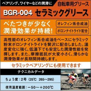 AZ BGR-004 自転車用 セラミックグリ...の詳細画像2