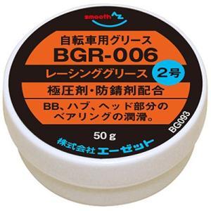 AZ BGR-006 自転車用 レーシンググリース 2号 50g [極圧剤・防錆配合]/自転車グリース/自転車グリス/グリス/グリース|エーゼット PayPayモール店