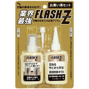 AZ FLASH Z 刃物お手入れセット (ヤニトリ 刃物クリーナー50ml+潤滑防錆オイル ハイグ...