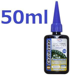 AZ B1-009 バイクレース用チェーンルブ オールマイティ 50ml(バイク用 チェーンオイル チェーン油 潤滑剤 チェインオイル チェンオイル) azoil