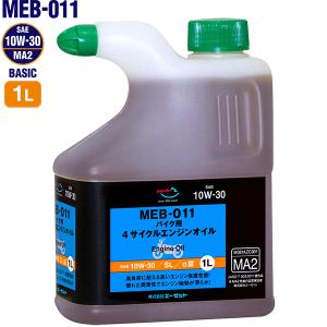 AZ MEO-011 バイク用 4Tエンジンオイル10W-30 SL/MA2 1L [FULLY SYNTHETIC/全合成/化学合成油]  4サイクルエンジンオイル/4ストオイル|azoil