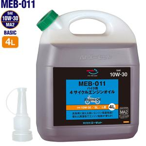 AZ MEO-011 バイク用 4Tエンジンオイル10W-30 SL/MA2 4L [FULLY SYNTHETIC/全合成/化学合成油]  4サイクルエンジンオイル/4ストオイル|azoil