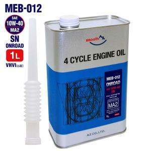 AZ MEO-012 バイク用 4Tエンジンオイル10W-40 SL/MA2 1L [FULLY SYNTHETIC/全合成/化学合成油] 4サイクルエンジンオイル/4ストオイル|azoil