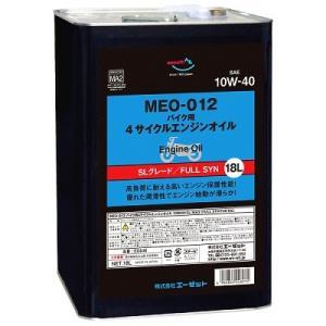 AZ MEO-012 バイク用 4Tエンジンオイル10W-40 SL/MA2 18L [FULLY SYNTHETIC/全合成/化学合成油] 4サイクルエンジンオイル/4ストオイル|azoil