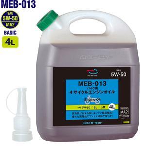 AZ MEG-013 バイク用 4Tエンジンオイル5W-50 SL/MA2 4L [FULLY SYNTHETIC/全合成/化学合成油]  4サイクルエンジンオイル/4ストオイル|azoil
