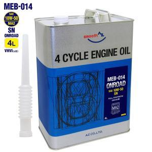 AZ MEG-014 バイク用 4Tエンジンオイル10W-50 SM/MA2 4L [FULLY SYNTHETIC/全合成/化学合成油]  4サイクルエンジンオイル/4ストオイル|azoil
