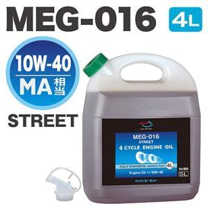 AZ MEG-016 バイク用 4Tエンジンオイル10W-40/MA相当 4L (STREET/AdditiveTech) FULLY SYNTHETIC/全合成/化学合成油/4サイクルエンジンオイル/4ストオイル|azoil