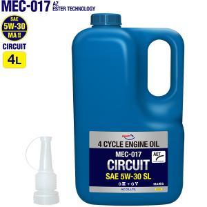 AZ MEG-017 バイク用 4Tエンジンオイル5W-30/MA相当 4L (CIRCUIT/EsterTech) FULLY SYNTHETIC/全合成/化学合成油/4サイクルエンジンオイル/4ストオイル|azoil