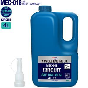 AZ MEG-018 バイク用 4Tエンジンオイル 10W-40/MA2 4L (CIRCUIT/EsterTech) FULLY SYNTHETIC/全合成/化学合成油/4サイクルエンジンオイル/4ストオイル|azoil