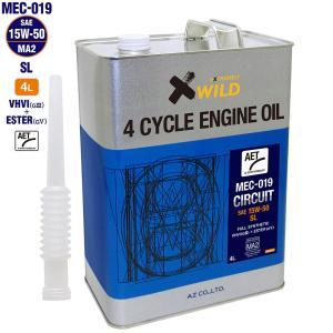 AZ MEG-019 バイク用 4Tエンジンオイル 15W-50/MA2 4L (CIRCUIT/EsterTech) FULLY SYNTHETIC/全合成/化学合成油/4サイクルエンジンオイル/4ストオイル|azoil
