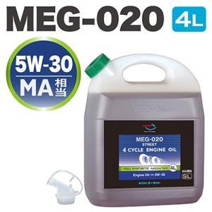 AZ MEG-020 バイク用 4Tエンジンオイル 5W-30/MA相当 4L (STREET/AdditiveTech) FULLY SYNTHETIC/全合成/化学合成油/4サイクルエンジンオイル/4ストオイル|azoil