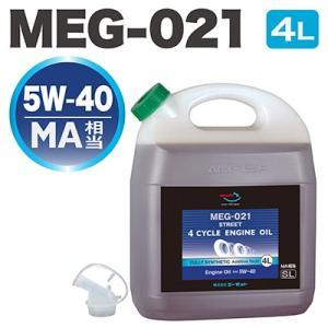 AZ MEG-021 バイク用 4Tエンジンオイル 5W-40/MA相当 4L (STREET/AdditiveTech) FULLY SYNTHETIC/全合成/化学合成油/4サイクルエンジンオイル/4ストオイル|azoil