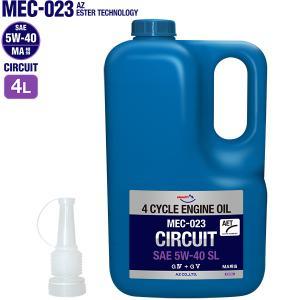 AZ MEG-023 バイク用 4Tエンジンオイル 5W-40/MA相当 4L (CIRCUIT/EsterTech) FULLY SYNTHETIC/全合成/化学合成油/4サイクルエンジンオイル/4ストオイル|azoil