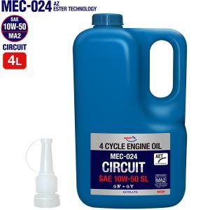 AZ MEG-024 バイク用 4Tエンジンオイル 10W-50/MA2 4L (CIRCUIT/EsterTech) FULLY SYNTHETIC/全合成/化学合成油/4サイクルエンジンオイル/4ストオイル