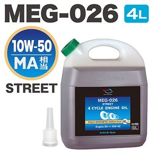 AZ MEG-026 バイク用 4Tエンジンオイル10W-50/MA相当 4L (STREET/AdditiveTech) FULLY SYNTHETIC/全合成/化学合成油/4サイクルエンジンオイル/4ストオイル|azoil