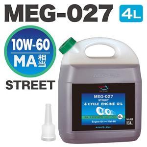 AZ MEG-027 バイク用 4Tエンジンオイル10W-60/MA相当 4L (STREET/AdditiveTech) FULLY SYNTHETIC/全合成/化学合成油/4サイクルエンジンオイル/4ストオイル|azoil