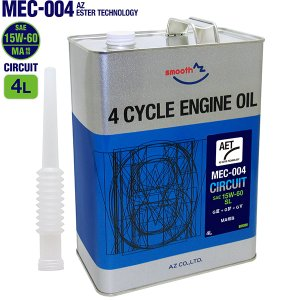 AZ MEC-004 バイク用 4Tエンジンオイル 4L 15W-60 SL MA相当 [CIRCU...