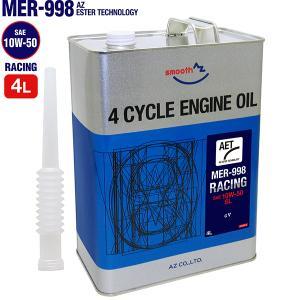 AZ MER-998 エステルオイル100% バイク用 4Tエンジンオイル 10W-50 SL 4L...