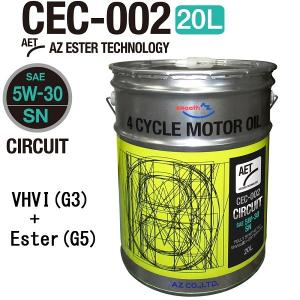 AZ CEC-002 モーターオイル 20L 5W-30 CIRCUIT AET 100%化学合成油 SN 4輪用 VHVI(G3)+ESTER(G5) 自動車用|azoil