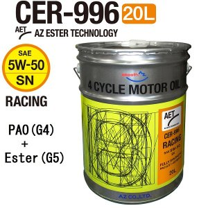 AZ CER-996 モーターオイル 20L 5W-50 RACING AET 100%化学合成油 SN 4輪用 PAO(G4)+ESTER(G5) 自動車用|azoil