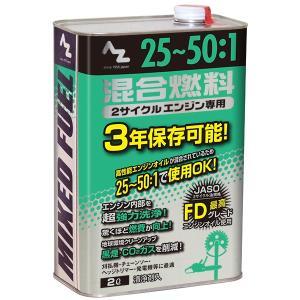 AZ 混合燃料 25:1専用 緑 2L 混合油 混合ガソリン ミックスガソリン ガソリンミックス|azoil