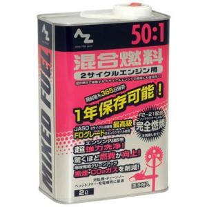 AZ 混合燃料 50:1専用 赤 2L 混合油 混合ガソリン ミックスガソリン ガソリンミックス|azoil
