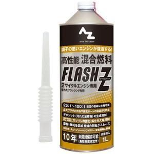 AZ 高性能 混合燃料 1L 注油ノズル付 FLASH Z  混合油 混合ガソリン ミックスガソリン ガソリンミックス|azoil