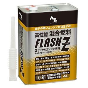 AZ 高性能 混合燃料 FLASH Z 4L 注油ノズル付 混合油 混合ガソリン ミックスガソリン ガソリンミックス|azoil