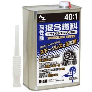 AZ 高性能 混合燃料 40:1専用 2L 注油ノズル付 混合油 混合ガソリン ミックスガソリン ガソリンミックス|azoil