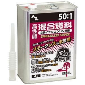 AZ 高性能 混合燃料 50:1専用 4L 注油ノズル付 混合油 混合ガソリン ミックスガソリン ガソリンミックス|azoil