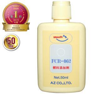 (メール便で送料無料)AZ FCR-062 燃料添加剤 50ml ガソリン添加剤