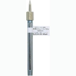 AZ 狭所用 ストレート ノズル 120mm|azoil