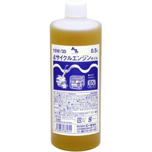 AZ 4サイクル エンジンオイル 0.5L |azoil