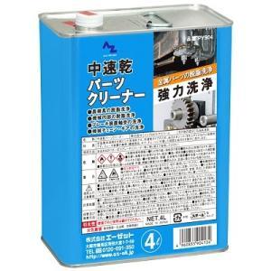 AZ 中速乾 パーツクリーナー 原液 4L|azoil