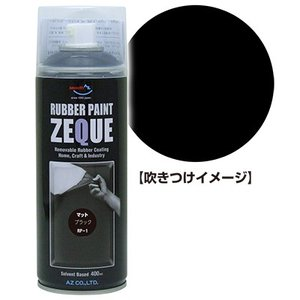 AZ ラバーペイント ZEQUE 油性 RP-1 マットブラック 400ml/塗って剥がせる塗料|azoil