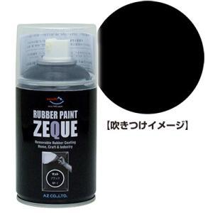 (お一人様1点限り/初回限定価格)AZ ラバーペイント ZEQUE 油性 RP-1 マットブラック 150ml/塗って剥がせる塗料