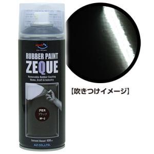 AZ ラバーペイント ZEQUE 油性 RP-2 グロスブラック 400ml/塗って剥がせる塗料|azoil