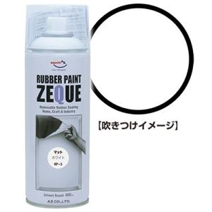 AZ ラバーペイント ZEQUE 油性 RP-3...の商品画像