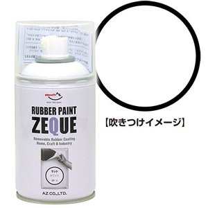 (お一人様1点限り/初回限定価格)AZ ラバーペイント ZEQUE 油性 RP-3 マットホワイト 150ml/塗って剥がせる塗料