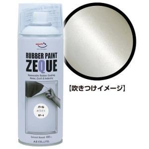 AZ ラバーペイント ZEQUE 油性 RP-4 パールホワイト 400ml/塗って剥がせる塗料
