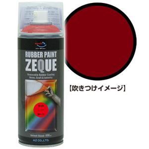 AZ ラバーペイント ZEQUE 油性 RP-11 マットレッド 400ml/塗って剥がせる塗料