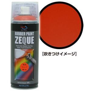 AZ ラバーペイント ZEQUE 油性 RP-12 マットオレンジ 400ml/塗って剥がせる塗料