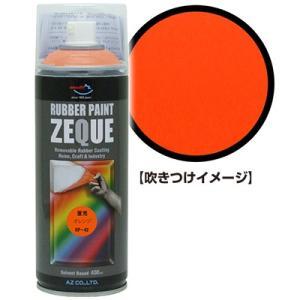 AZ ラバーペイント ZEQUE 油性 RP-42 蛍光オレンジ 400ml/塗って剥がせる塗料|azoil