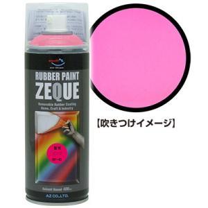 AZ ラバーペイント ZEQUE 油性 RP-43 蛍光ピンク 400ml/塗って剥がせる塗料