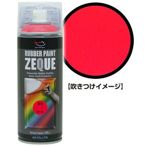 AZ ラバーペイント ZEQUE 油性 RP-44 蛍光レッド 400ml/塗って剥がせる塗料|azoil