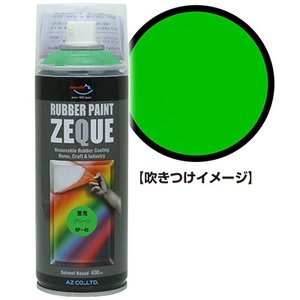 AZ ラバーペイント ZEQUE 油性 RP-45 蛍光グリーン 400ml/塗って剥がせる塗料